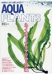 AQUA PLANTS Vol.13