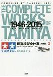 TAMIYA 田宮模型全集 1946-2015 Vol.3 增補版