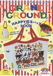 GRAND GROUND HAPPY 大型保冷提袋特刊附大型保冷提袋
