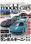 model cars 7月號2016