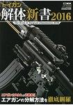 玩具手槍解體新書 2016年版