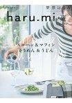 栗原Harumi的美味廚房 7月號2016