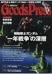 Goods Press 7月號2016