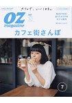 OZ magazine 7月號2016