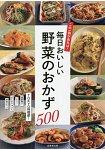 只要這一本完全搞定^!每天美味蔬菜料理500道