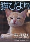 貓模樣寵物雜誌 7月號2016