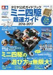 迷你四驅超速指南-TAMIYA官方指南 2016-2017年版附組合式迷你四驅特製噴漆箱