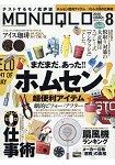 MONOQLO評論誌 8月號2016