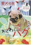 愛犬之友 7月號2016