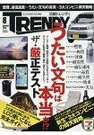日經TRENDY 8月號2016