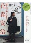 生活手帖雜誌-第一代總編輯花森安治