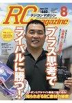 RC magazine  8月號2016