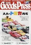 Goods Press 8月號2016