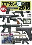 空氣槍超圖鑑 2016年版