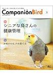 鳥兒伴侶生活情報誌  Vol.25