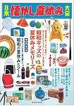 日本懷舊暑假應景商品大全