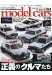 model cars 9月號2016