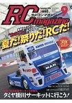 RC magazine  9月號2016