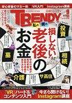 日經TRENDY 9月號2016