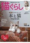 貓咪生活 9月號2016附明信片