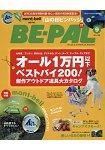BE-PAL  9月號2016附山之日紀念徽章組