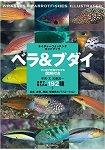 隆頭魚與鸚哥魚類圖鑑