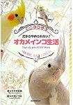 雞尾鸚鵡生活漫畫圖文書