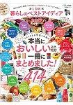 LDK生活雜誌最佳創意商品 2017年版