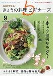 NHK 今日的料理新手 9月號2016