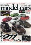 model cars 10月號2016