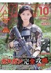 ARMS MAGAZINE 10月號2016附海報