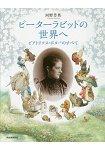 歡迎進入彼得兔的世界-關於作者碧雅翠絲·波特的一切