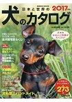 日本與世界犬隻圖鑑  2017年版