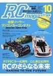 RC magazine  10月號2016附鑷子