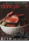 dancyu 美食指南 10月號2016