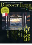 Discover Japan 10月號2016