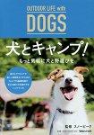 戶外寵物生活指南-與愛犬露營篇