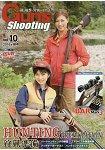 Guns & Shooting-槍支.射擊.狩獵情報專門誌 Vol.10