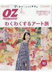 OZ magazine 10月號2016