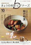 NHK 今日的料理新手 10月號2016