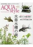 水族生活 Vol.6