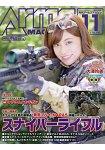 ARMS MAGAZINE 11月號2016