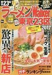 拉麵Walker 東京23區 2017年版