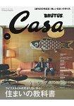 Casa BRUTUS 11月號2016