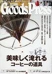 Goods Press 11月號2016