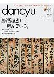 dancyu 美食指南11月號2016