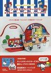 三麗鷗卡通人物重返70年代復古插畫特刊附保溫功能雙A面插畫手提托特包