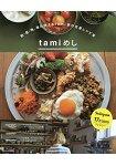 IG人氣王tami家的早中晚餐餐必備料理食譜