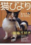 貓模樣寵物雜誌 11月號2016