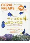 水族寵物玩家 Vol.20(2016年秋季號)